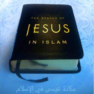 Dawah & Comparative Religion