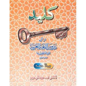 Arabic-Urdu